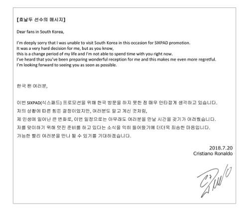 """호날두, 방한 연기 韓 팬들에게 사과…""""매우 안타까워, 조속히 만나기를 기대"""""""