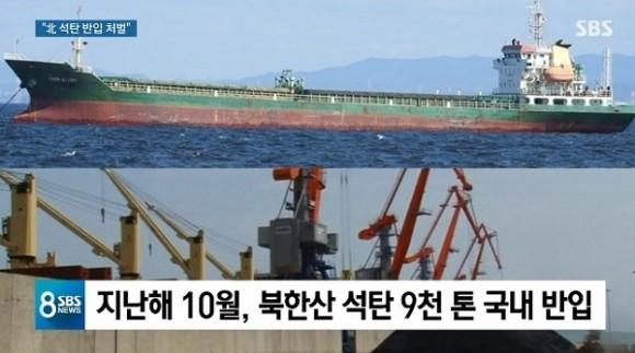북한 석탄, 어떻게 배가 통째로 버젓이 들어왔나? 조개탄 한두 덩어리도 아니고…