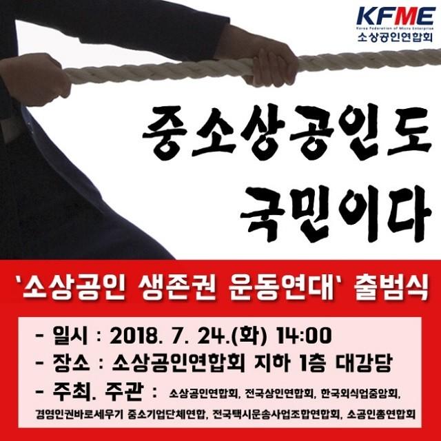 최저임금 'NO' 소상공인 생존권 운동연대, 단체 행동 돌입