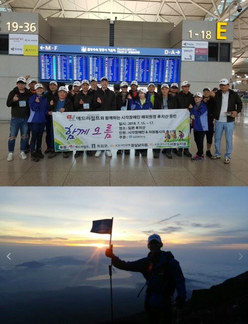 애드리절트, 동문장애복지관 주최 '시각장애인 일본 후지산 등반' 후원