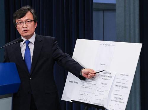 """靑 """"朴 탄핵 당시 기무사, 비상계엄 세부계획 수립"""""""