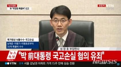 박근혜 국고손실 공천개입 징역 8년