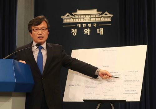 """한국당 """"靑, 문건 정략적 활용 의심"""""""