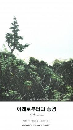 김산: 아래로부터의 풍경