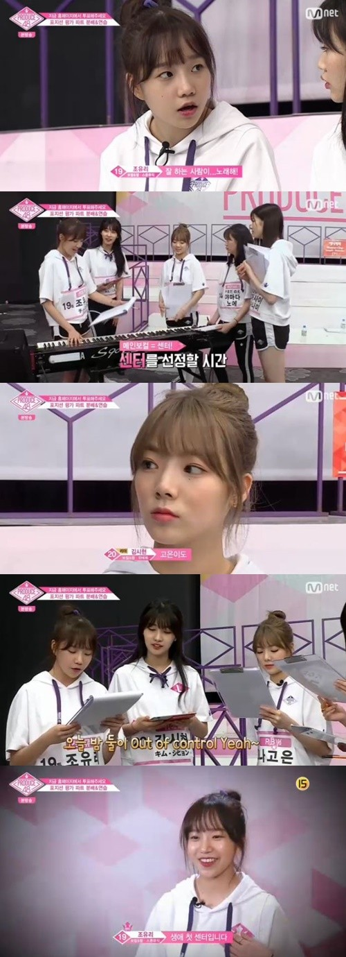 """'프로듀스48' 조유리, '에너제틱' 센터 차지…""""조금의 희망 생겼다"""""""