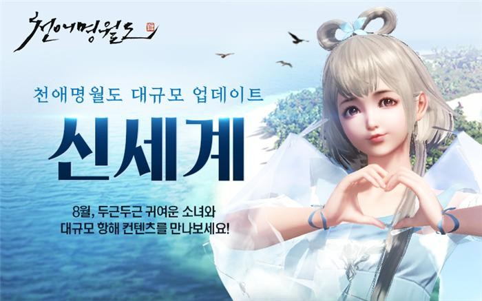 넥슨, '천애명월도' 8월 업데이트 영상 공개