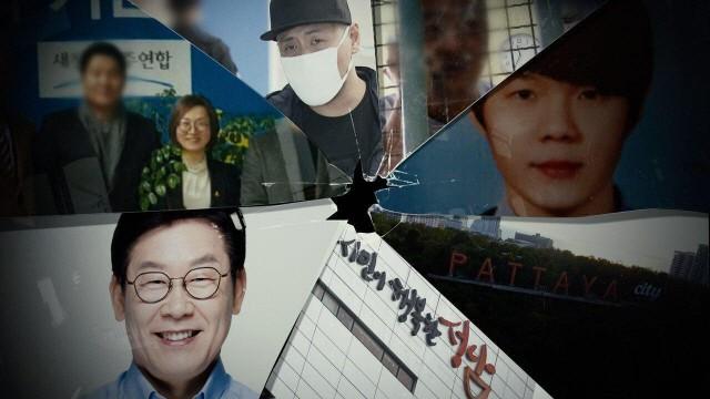 조폭 의혹 코마트레이드 이준석, 성남시 표창 싹쓸어