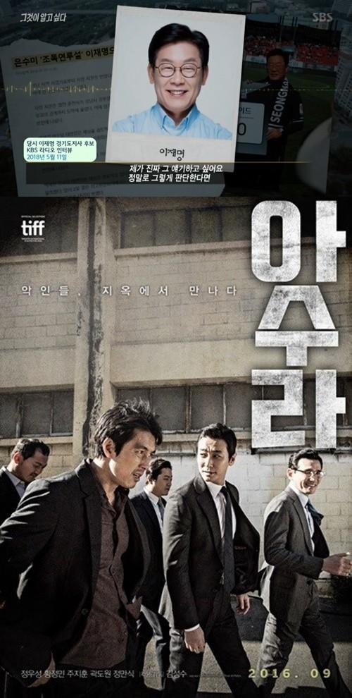 '그알' 이재명 조폭 연루설…영화 '아수라' 실사판이다?