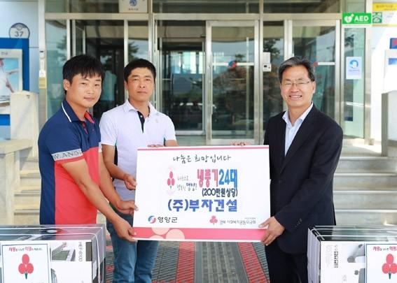 권희준 부자건설 대표, 영양군에 냉풍기 24대 기증