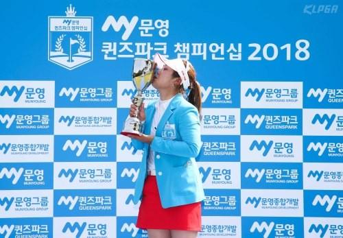 """이소영 MY문영퀸즈파크 피언십 우승 …""""톱10에 자주 드는 게 앞으로 목표"""""""