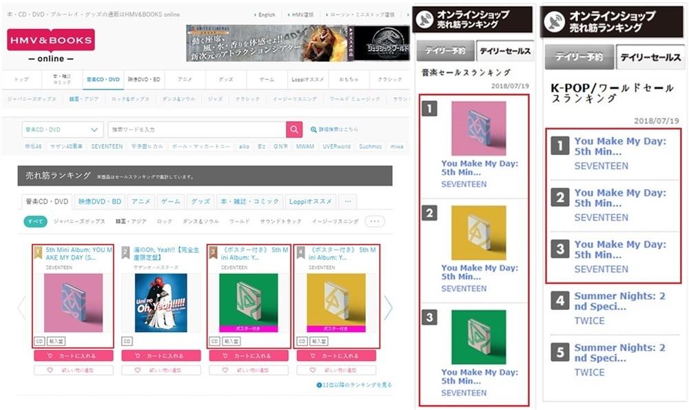 세븐틴 미니 5집, 日 HMV 타워레코드 음반 데일리 1위!