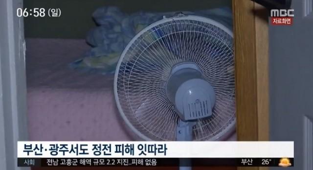 """광주 아파트 정전, """"열대야에 전기사용 과부하"""" 2시간동안 폭염과 대치"""