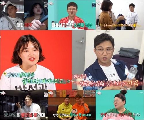 '전참시' 박성광, 햇병아리 매니저에 츤데레美 발산