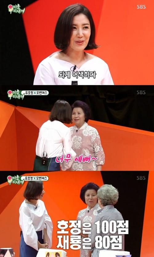 """'미운 우리 새끼' 토니안母 """"유호정은 100점, 이재룡은 80점"""""""