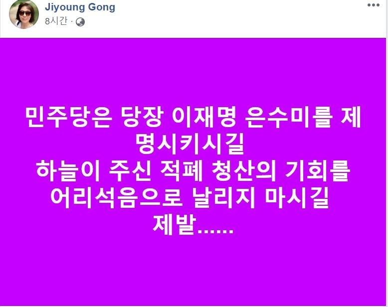 """공지영 """"민주당은 당장 이재명.은수미 제명하라""""..야당도 비판"""