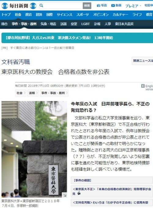 도쿄 소재 의과대, '뒷문입학' 관행적 허용 정황 논란