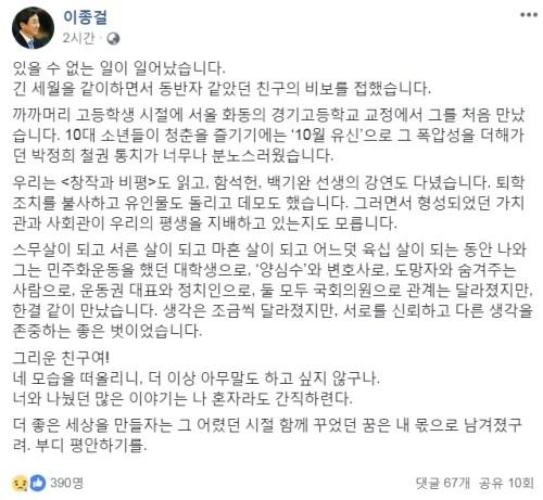"""노회찬 사망 소식에 애도 행렬 이어져…이석현 """"양심 없는 사람들도 사는데"""""""