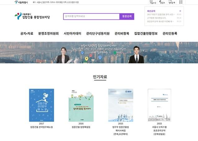 12만 집합건물 입주민 위한 '서울시 통합정보마당' 개편
