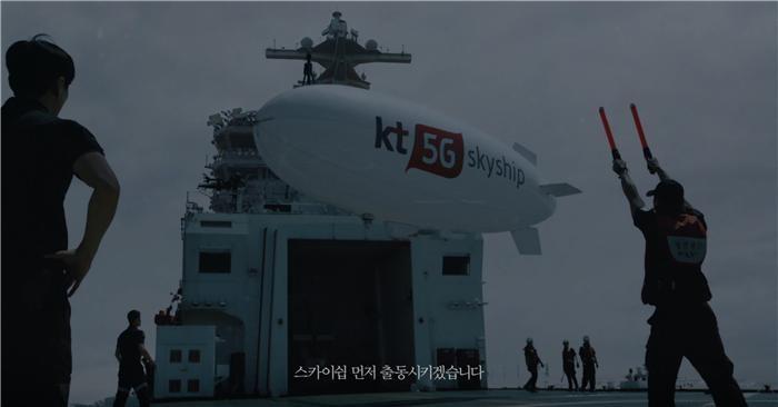 """""""재난 상황 5G로 실시간 전송""""…KT, 국가재난안전망 광고 선봬"""