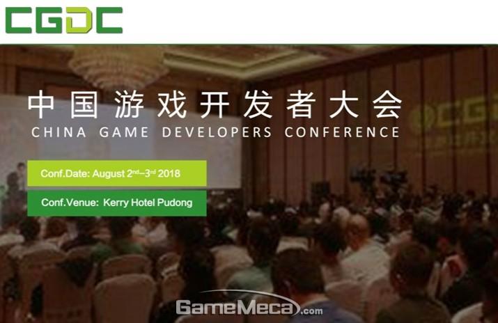 블록체인 게임 개발자 컨퍼런스, '차이나조이' 현장서 개최