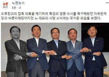 정의당 노회찬 의원 모습 흑백처리한 언론사, 누리꾼 비난일자 SNS 사진 교체