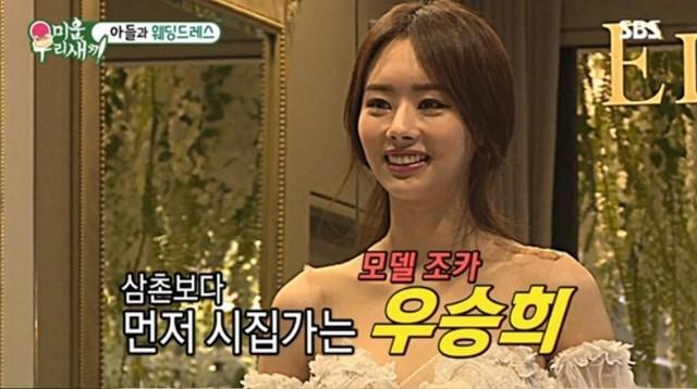 '김종국 조카' 우승희, '미우새'서 눈부신 웨딩드레스 자태 공개