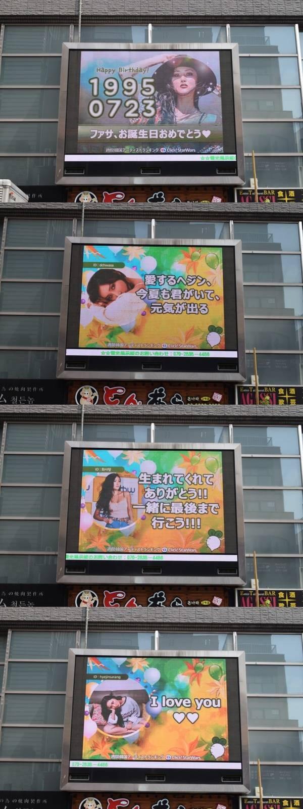마마무 화사 생일 맞아 韓·中·日 팬덤합작 전광판 서포트 '눈길'