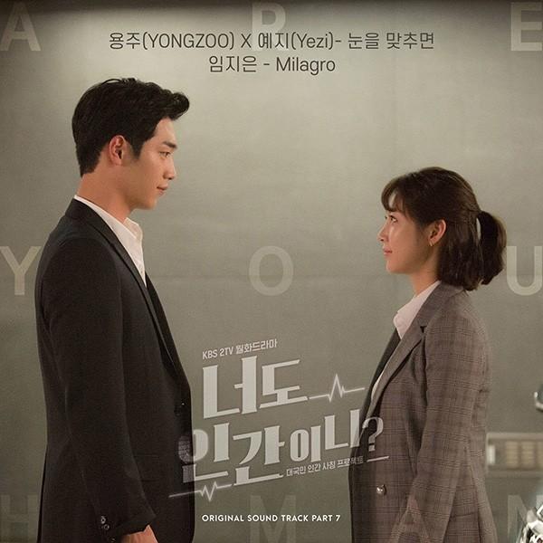 용주X예지, '너도 인간이니?' OST 참여…'눈을 맞추며' 23일 공개
