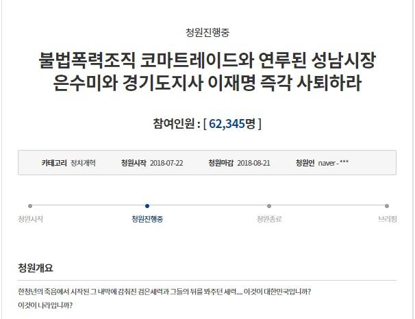 '그알' 이재명·은수미 조폭연루설 후폭풍… 국민청원 6만명 '돌파'