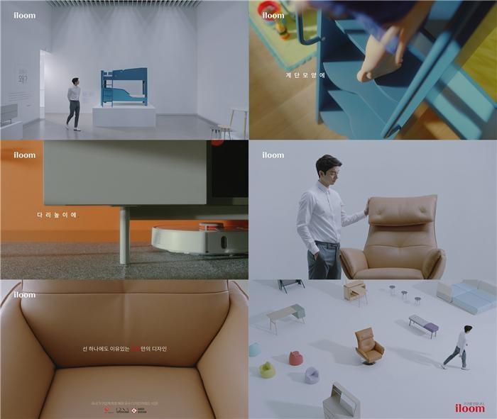 일룸, '이유 있는 디자인' 신규 브랜드 캠페인 선보여