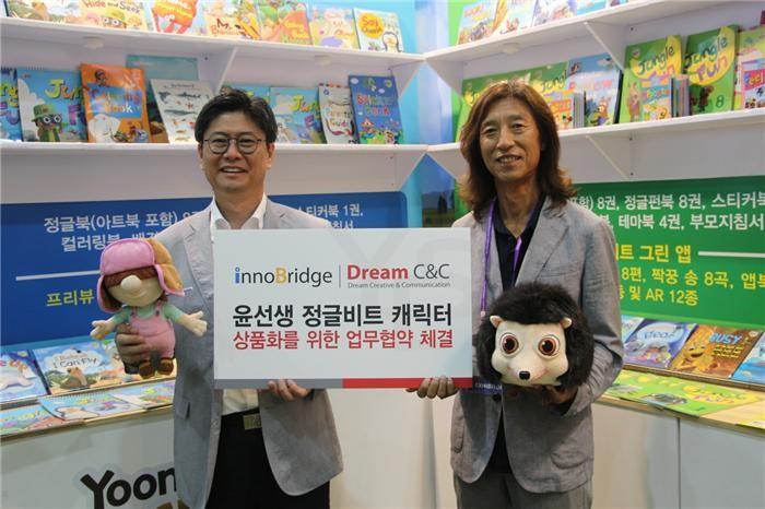 윤선생, 정글비트 상품화 위한 업무협약 체결
