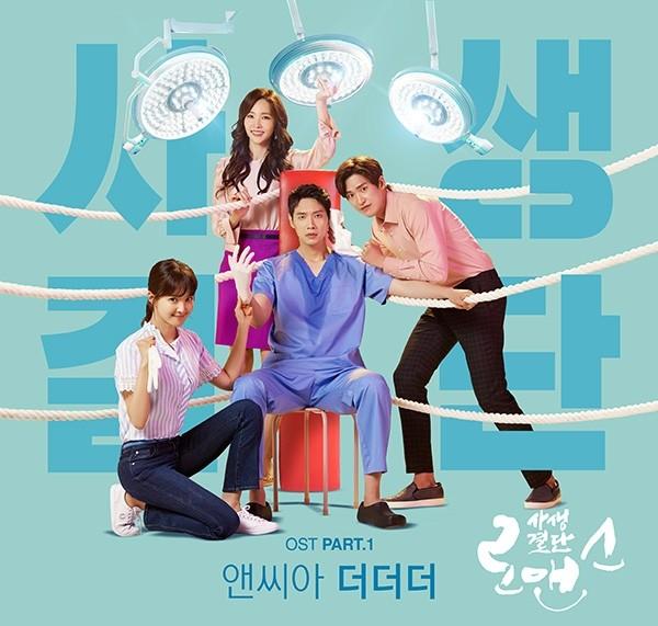 앤씨아, MBC 드라마 '사생결단 로맨스' 첫 번째 OST 주인공 낙점
