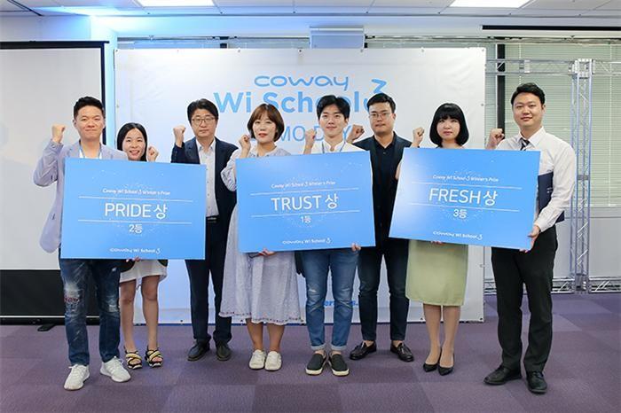 코웨이 위 스쿨, 3기 수료식 개최