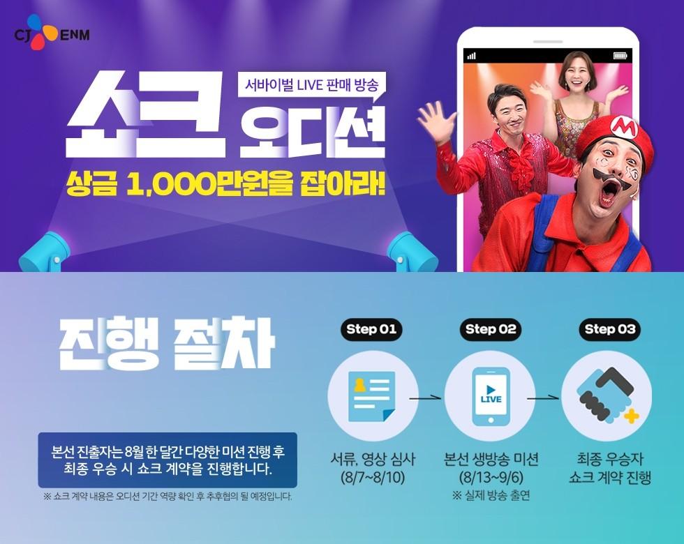 CJ ENM, 쇼핑 크리에이터 선발 서바이벌 오디션 진행