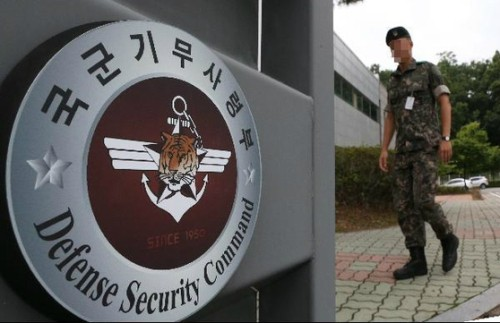 '기무사 계엄문건' 파헤칠 민·군 합동수사단 출범