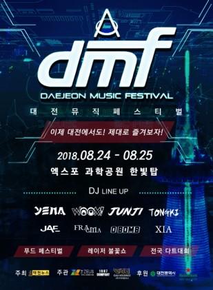 DMF 대전뮤직페스티벌 2018