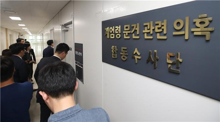합수단, 기무사 상대 '첫 민·군 합동' 압수수색