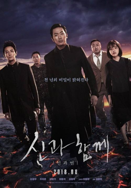 '신과 함께2' 개봉 16일차, 천만 관객 돌파 '한국 영화 최초 쌍천만 등극'