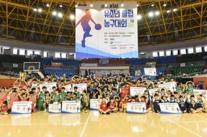 2018 KBL 유소년 클럽 농구대회