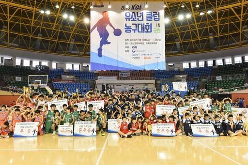 2018 KBL 유소년 클럽 농구대회 성료