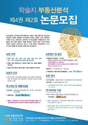 한국감정원 학술지 부동산분석 논문 모집