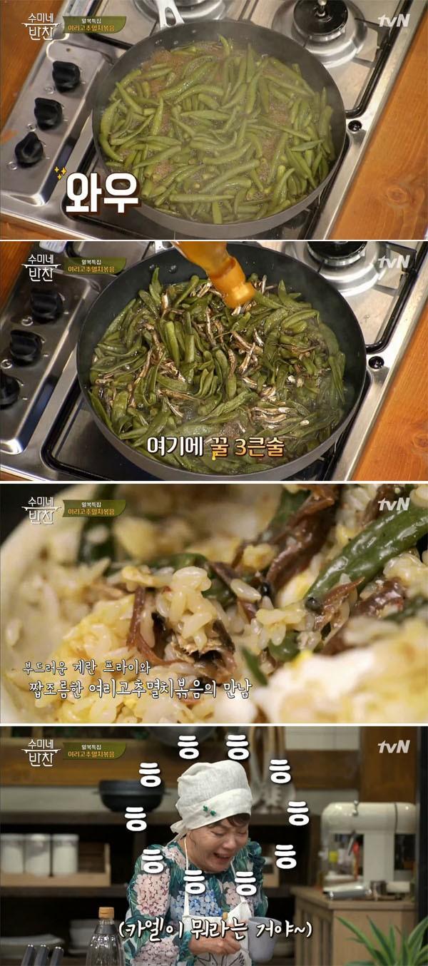 '김수미 여리고추멸치볶음' 수미네 반찬에서 공개한 말복 입맛 잡는 '여리고추멸치볶음' 레시피 살펴보니…