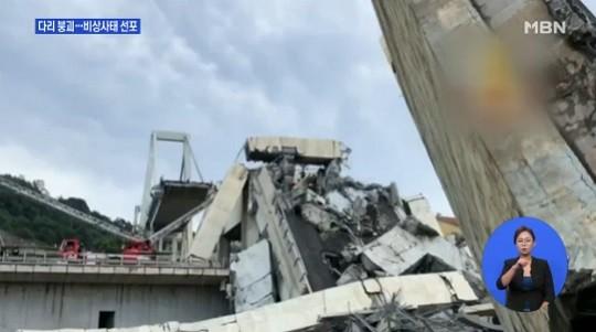 이탈리아, 제노바 다리붕괴로 비상사태 선포…최소 39명 사망