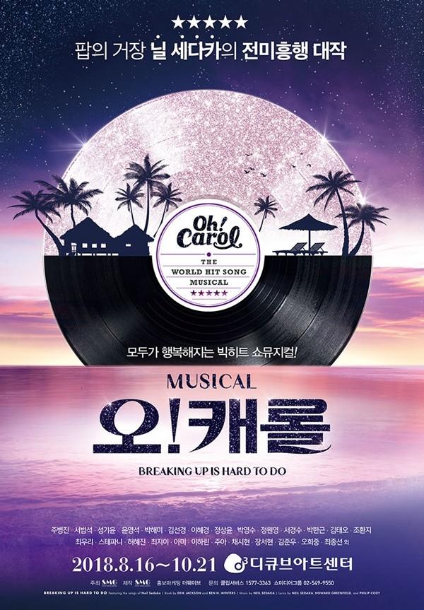 """""""업그레이드 된 즐거운 무대""""…뮤지컬 `오!캐롤` 오늘(16일) 개막"""