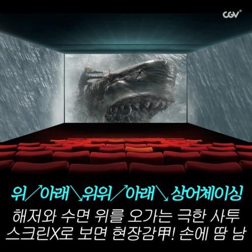 '메가로돈' 다면상영관 스크린X, 해외에서 흥행몰이