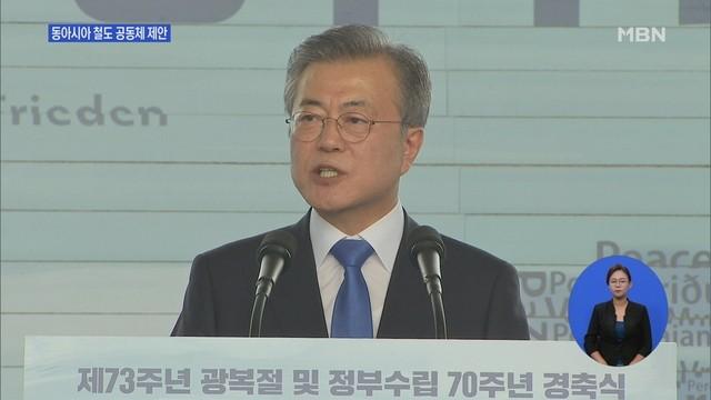 """문 대통령 """"남북접경에 통일경제특구…동아시아철도공동체 제안"""""""