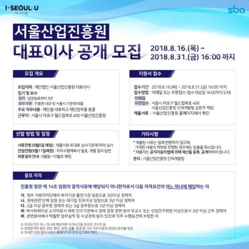 서울산업진흥원, 대표이사 공개모집 진행