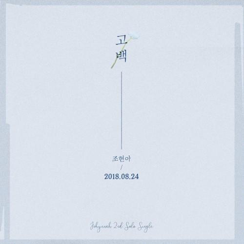 """어반자카파 조현아, 두 번째 솔로싱글 '고백' 24일 공개 """"기대감 UP"""""""