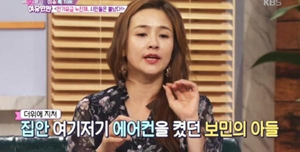 """김보민 """"전기요금 폭탄 맞아""""…무슨일이?"""