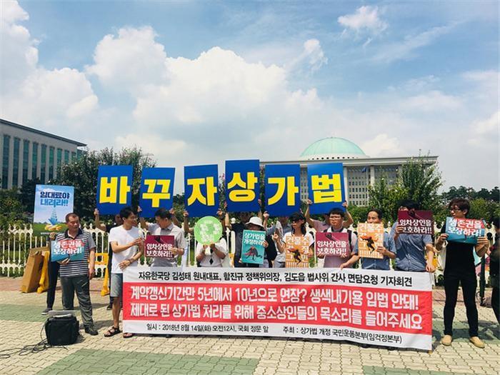 한국당, 상인들 면담요청 거부…권리금 회수·퇴거보상비 보상은 '동의'